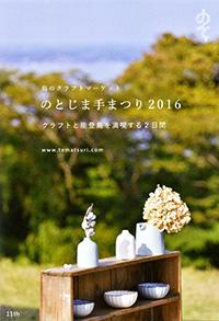 のとじま手まつり(のて)2016