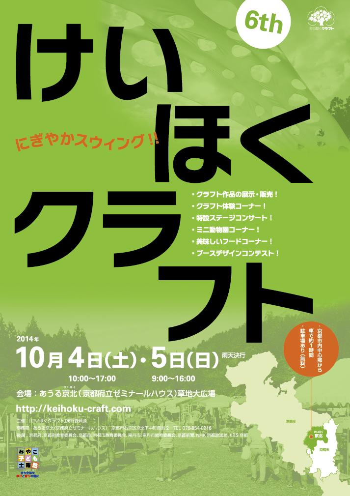けいほくクラフト2014