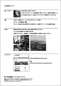 小田切製陶所・陶製手洗い・洗面シンク資料